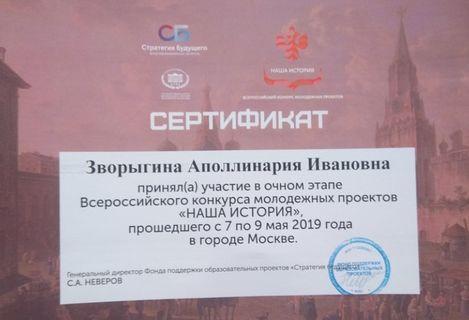 Сертификаты (1)