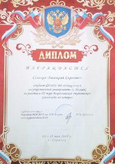 Дипломы победителей и участников олимпиады (1)