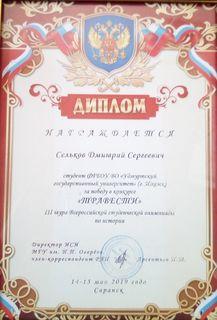 Дипломы победителей и участников олимпиады (2)
