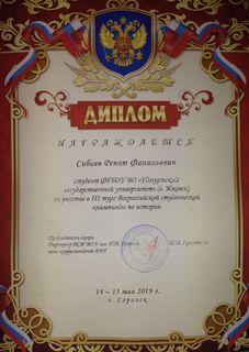 Дипломы победителей и участников олимпиады (3)