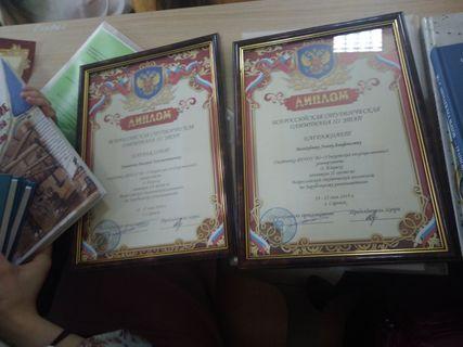 Дипломы победителей и участников олимпиады (6)